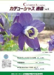 カデューシャス通信Vol8