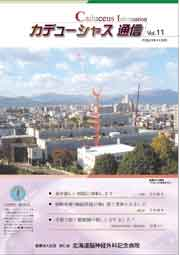 カデューシャス通信Vol11