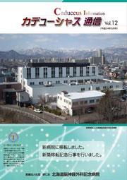 カデューシャス通信Vol12