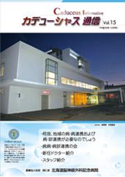 カデューシャス通信Vol15