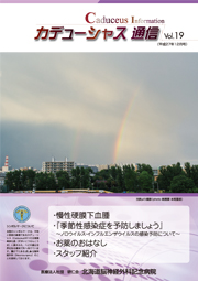 カデューシャス通信Vol19