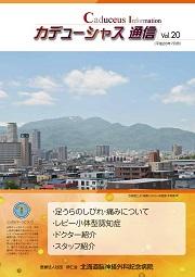 カデューシャス通信Vol20