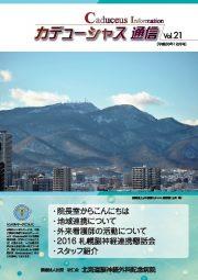カデューシャス通信Vol21