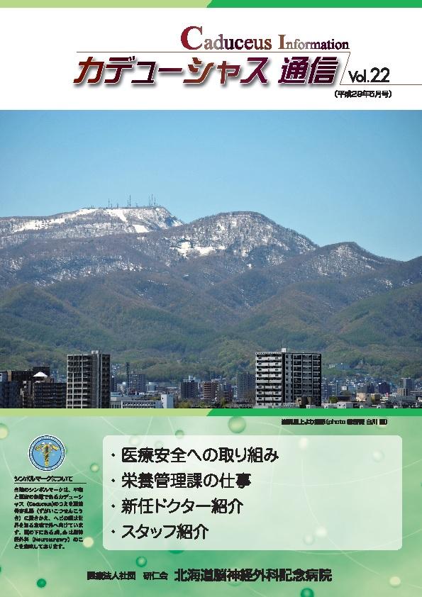 カデューシャス通信Vol22