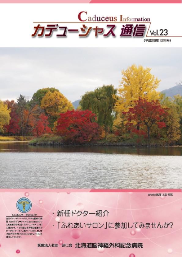 カデューシャス通信Vol23