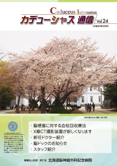 カデューシャス通信Vol24