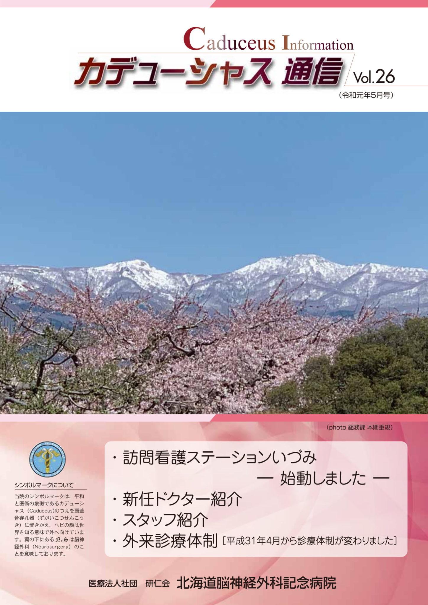 カデューシャス通信Vol26