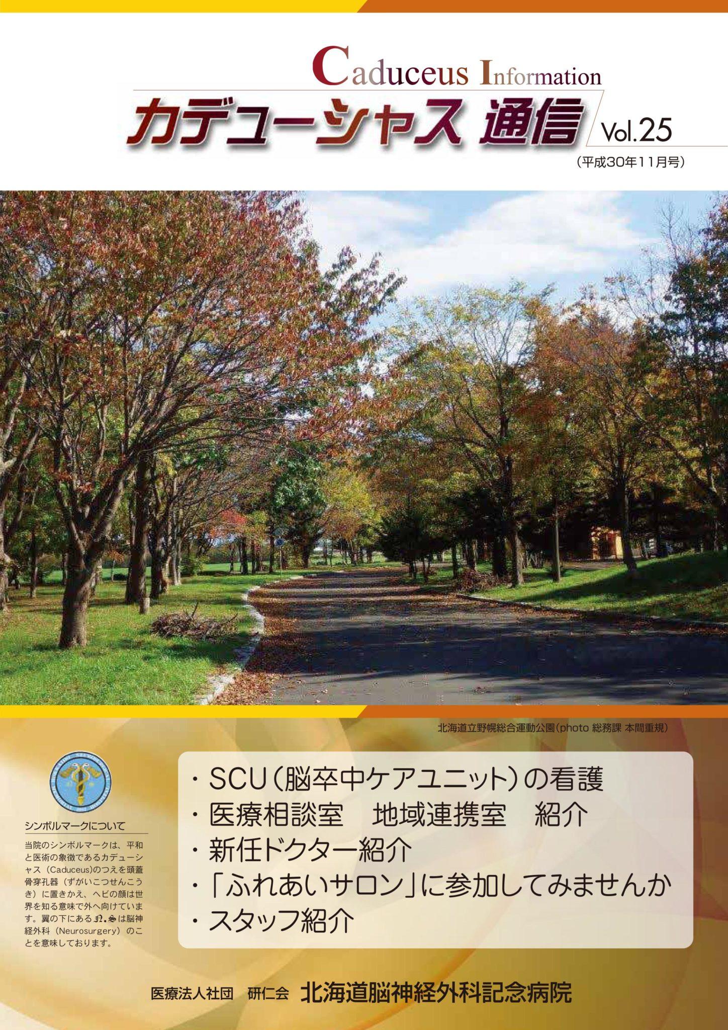 カデューシャス通信Vol25