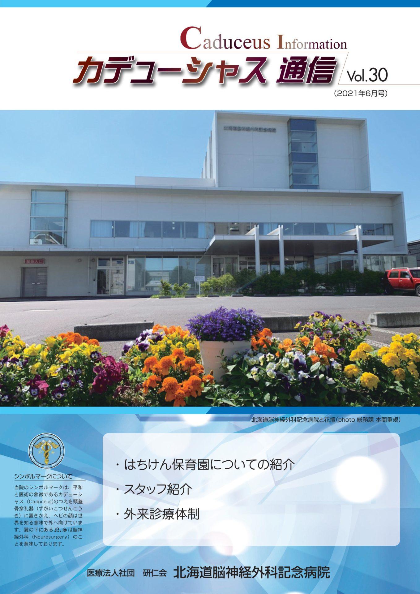 カデューシャス通信Vol30